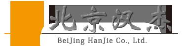 北京汉杰工程机械贸易有限公司